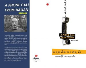 Phone Call from Dalian