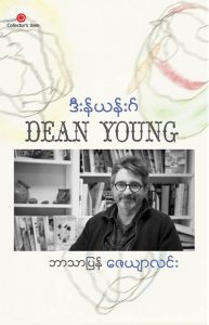 Dean Young